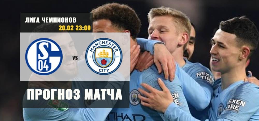 Шальке 04 — Манчестер Сити: прогноз на футбол. Лига Чемпионов 1/8 финала.
