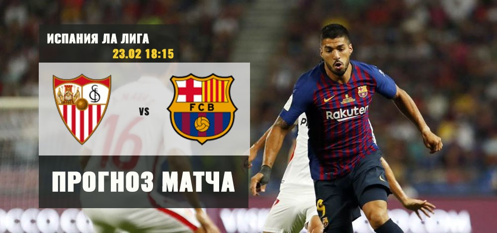 Севилья — Барселона: прогноз на футбол. Испания Ла Лига.