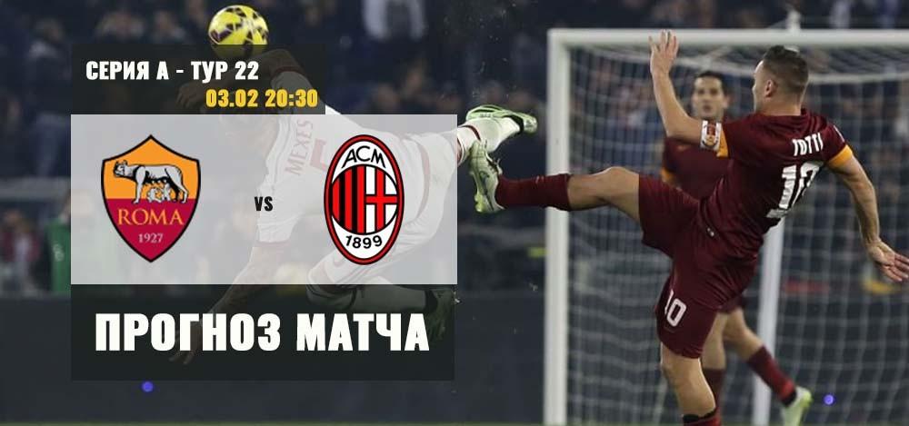 Рома — Милан: прогноз на футбол. 03.02