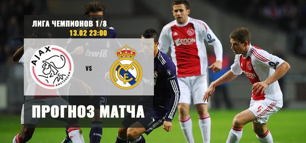 Аякс — Реал Мадрид: бесплатный прогноз на футбол. 13.02