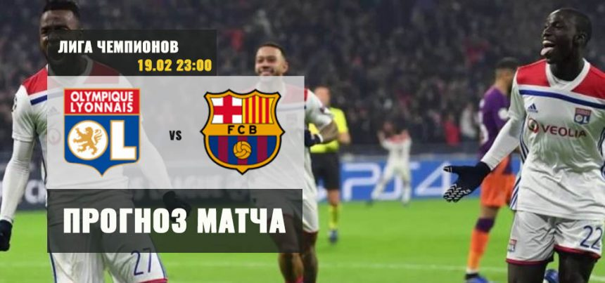 Лион — Барселона: прогноз на футбол. Лига Чемпионов 1/8 финала.