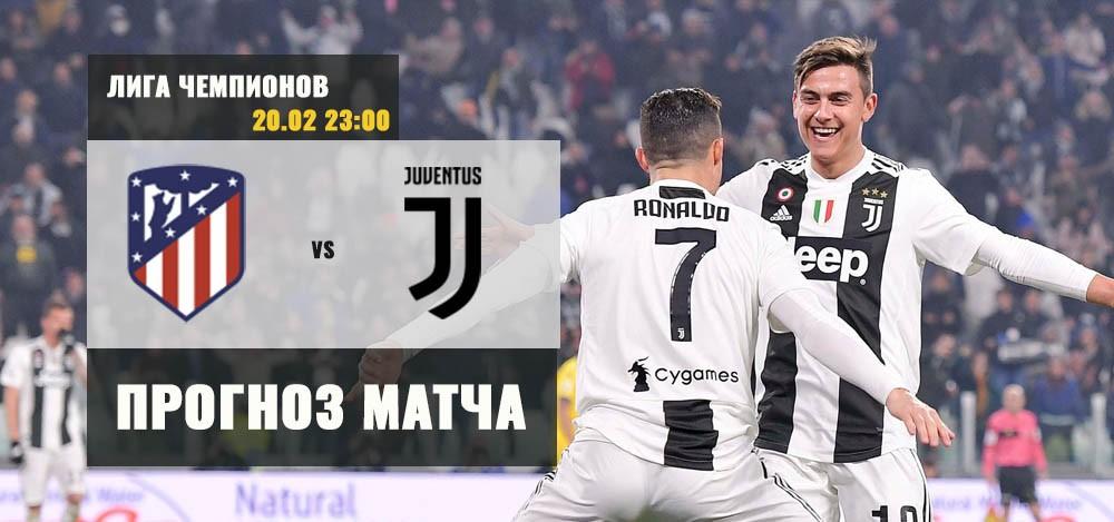 Атлетико Мадрид — Ювентус: прогноз на футбол. Лига Чемпионов 1/8 финала.