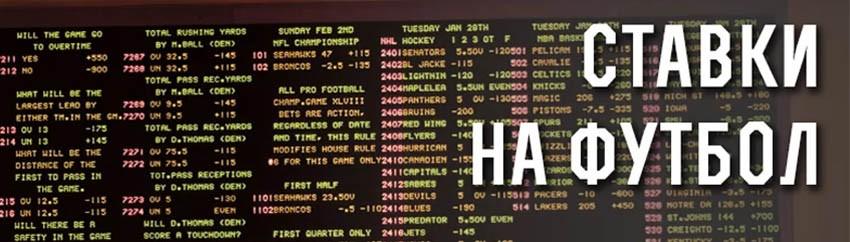 Футбольные прогнозы бесплатно