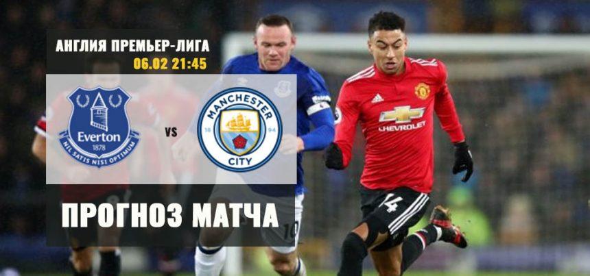Эвертон — Манчестер Сити: прогноз на футбол. 06.02
