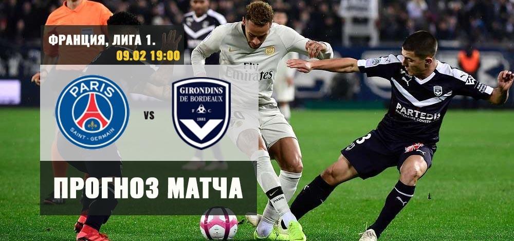 ПСЖ — Бордо: прогноз на футбол. 09.02