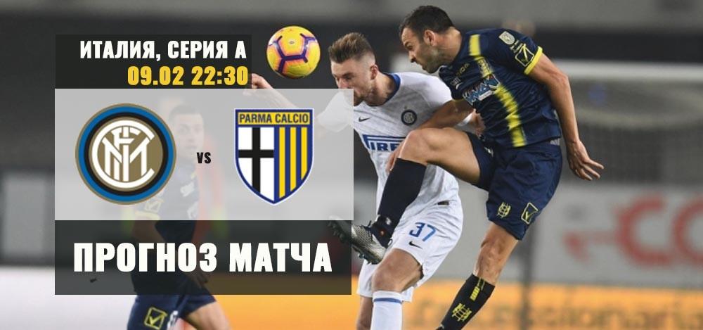 Парма — Интер: прогноз на футбол. 09.02