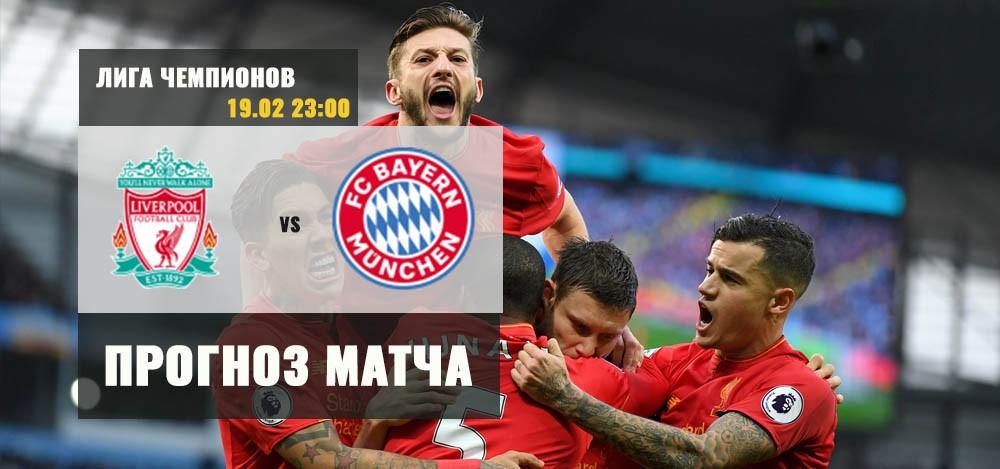 Ливерпуль — Бавария Мюнхен: прогноз на футбол. Лига Чемпионов 1/8 финала.