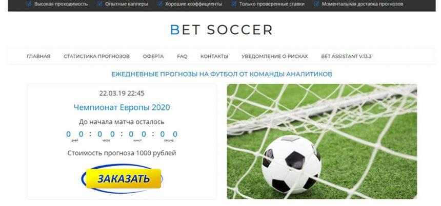 Отзывы о BetSoccer.ru