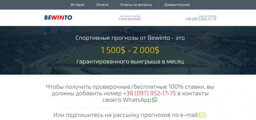 Отзывы о Bewinto.com