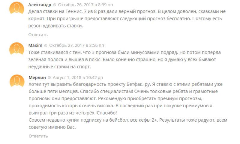 Отзывы о Betfaq.ru