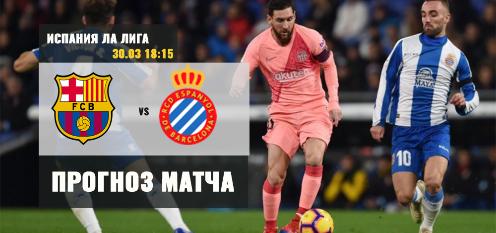 Барселона — Эспаньол: прогноз на футбол. Испания Ла Лига 30.03