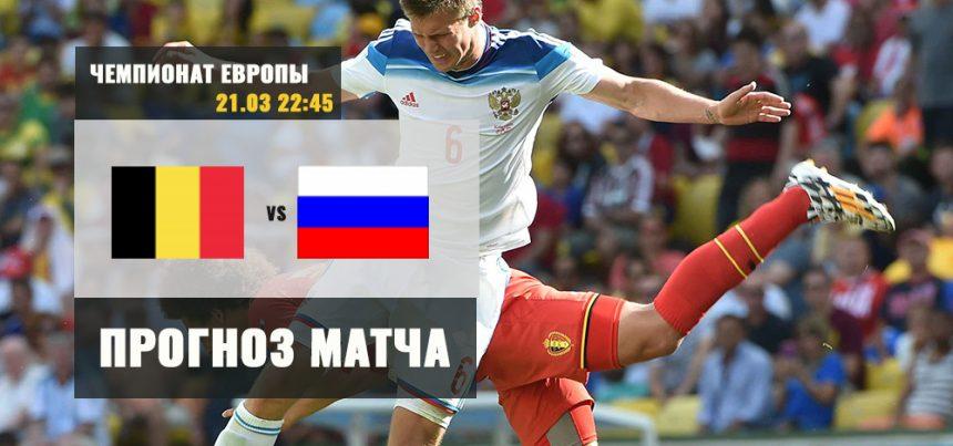 Бельгия — Россия: прогноз на футбол. Чемпионат Европы. Квалификация 21.03