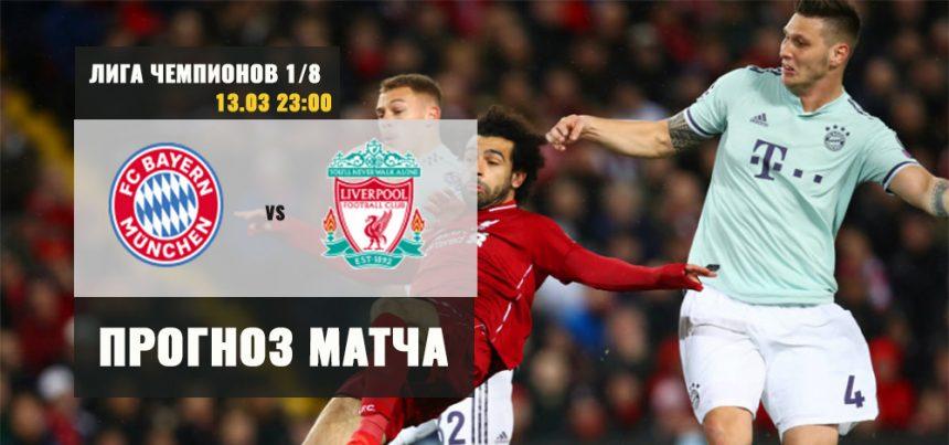 Бавария Мюнхен — Ливерпуль: прогноз на футбол. Лига Чемпионов 1/8 13.03