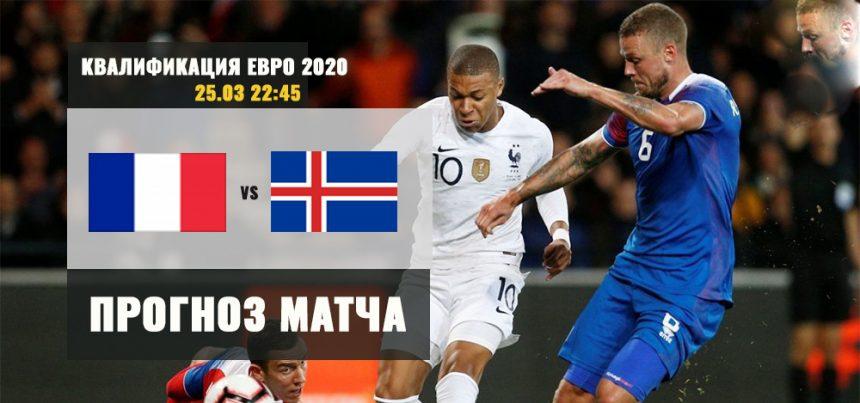 Франция — Исландия: прогноз на футбол. Чемпионат Европы, квалификация 25.03