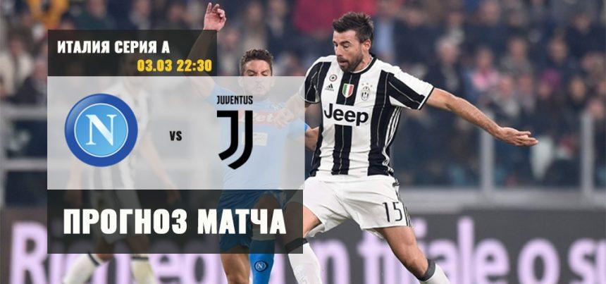 Наполи — Ювентус: прогноз на футбол. Италия Серия А 03.03