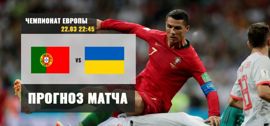 Португалия — Украина: прогноз на футбол. Чемпионат Европы. Квалификация 22.03