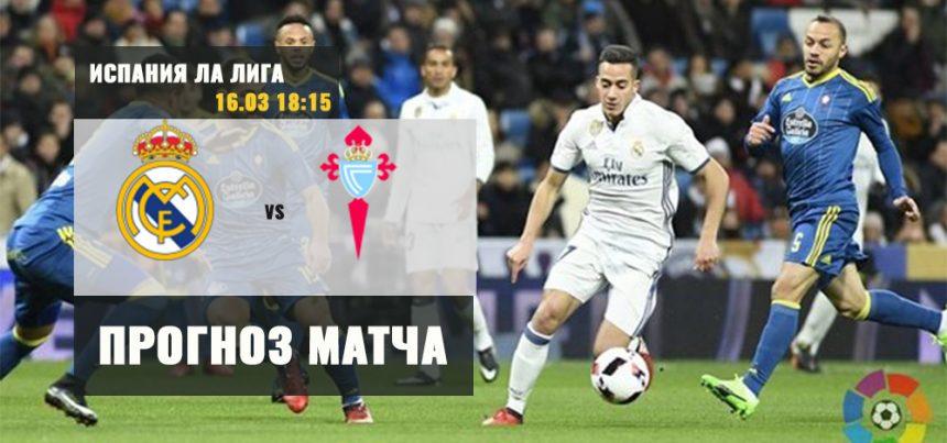 Реал Мадрид — Сельта: прогноз на футбол. Испания Ла Лига 16.03
