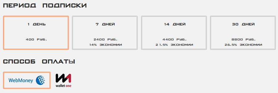 Цены сайта BetFreak
