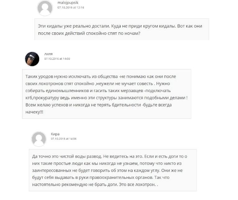 Отзывы о каппере 31 бет