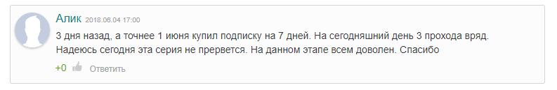 taimaut.ru реальные отзывы