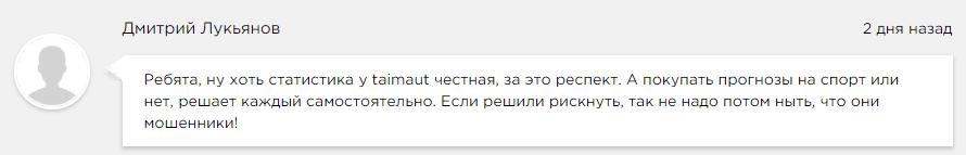 Отзывы о taimaut.ru