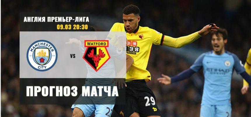 Манчестер Сити — Уотфорд: прогноз на футбол. Английская Премьер-Лига 09.03