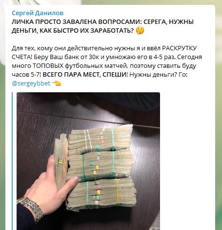 Раскрутка счета от Bbet.pro