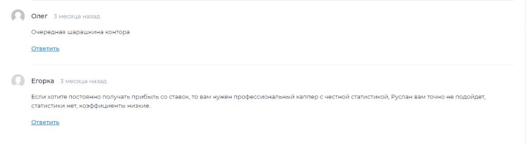 Руслан Грозный  Отзывы