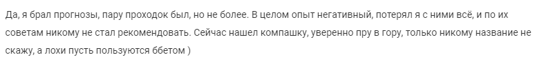 Отзывы о Bbet.pro