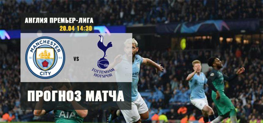 Манчестер Сити — Тоттенхэм Хотспур: прогноз на футбол. Английская Премьер-Лига 20.04