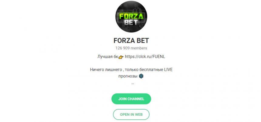 Forza BET — отзывы о телеграм канале.
