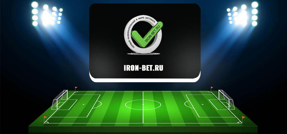 Отзывы о Iron-bet.ru (Железная ставка)