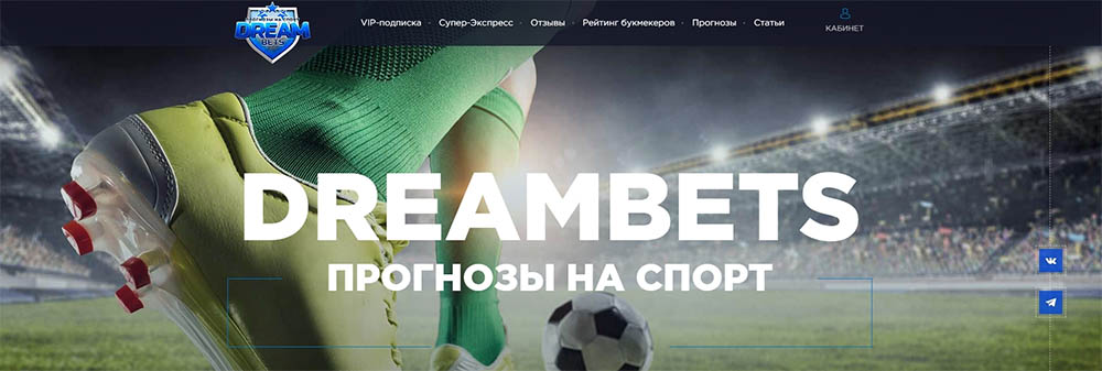 Внешний вид сайта DreamBets.ru