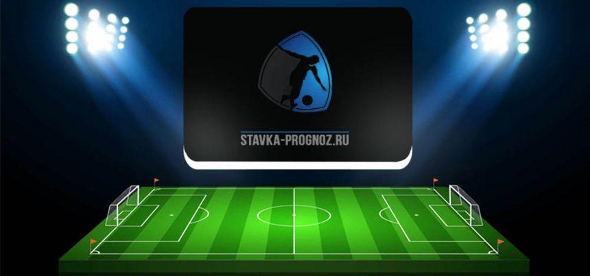 Отзывы о Stavka-Prognoz.ru