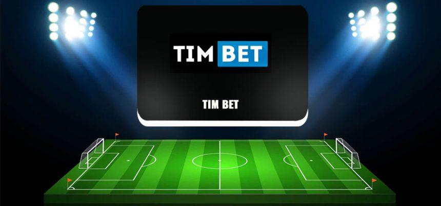 Отзывы о TIM BET (timbet.ru)