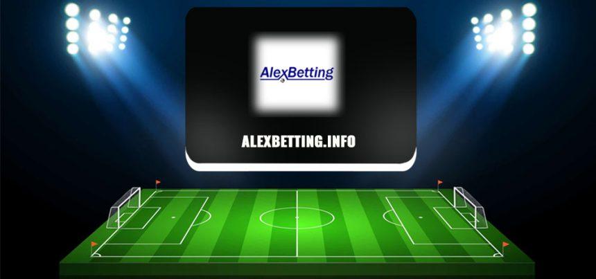 Отзывы о АлексБеттинг (alexbetting.com)