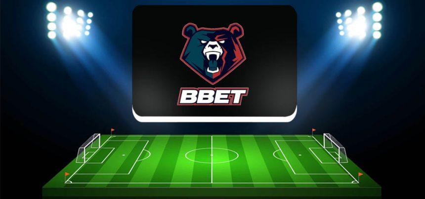 Отзывы о Bbet.pro (Сергей Данилов)