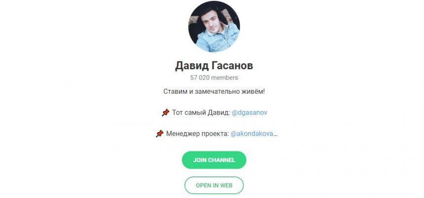 Давид Гасанов — отзывы о телеграм канале.