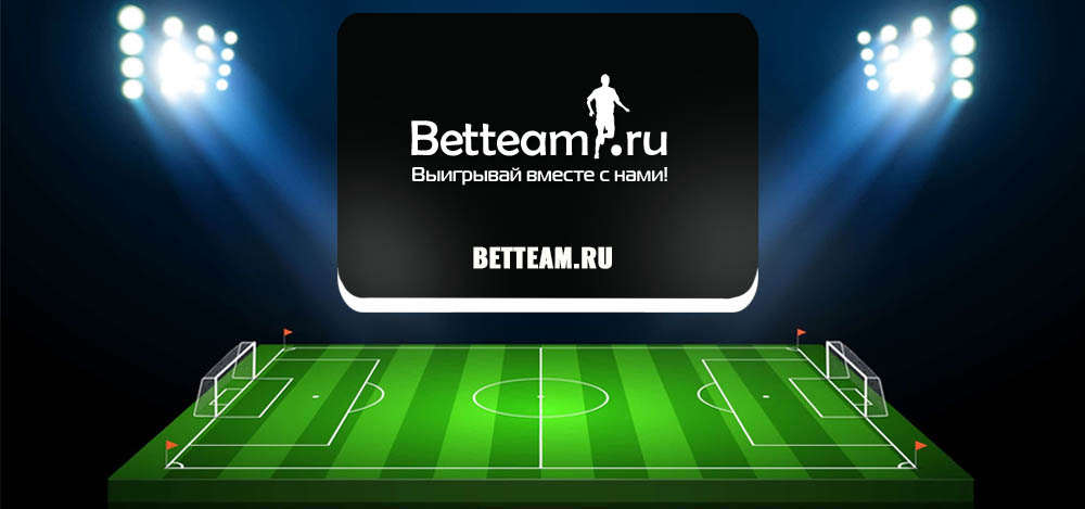 Отзывы о BetTeam.ru