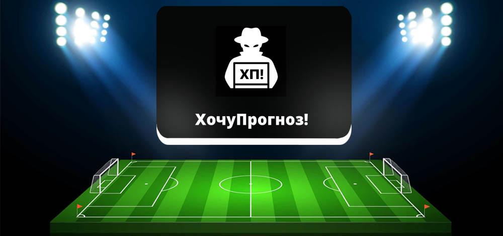 Отзывы о ХочуПрогноз (hochuprognoz.ru) «ХП!»