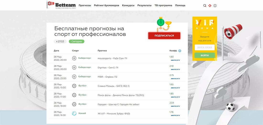 Новый дизайн сайта Betteam.pro