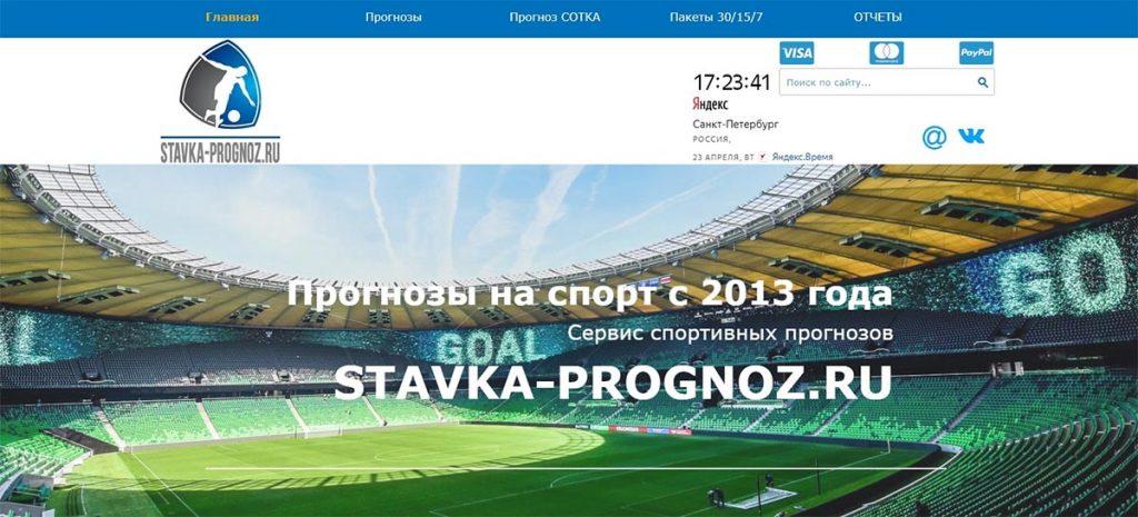 Внешний вид сайта stavka-prognoz.ru