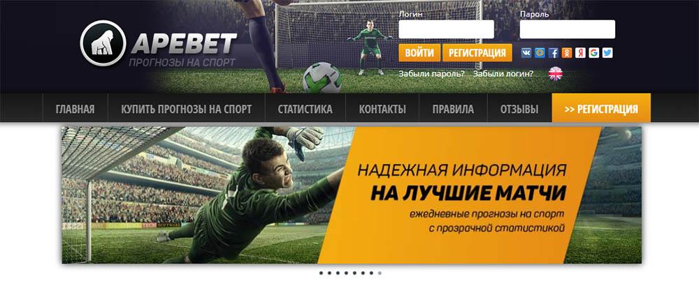 Внешний вид сайта ApeBet.ru
