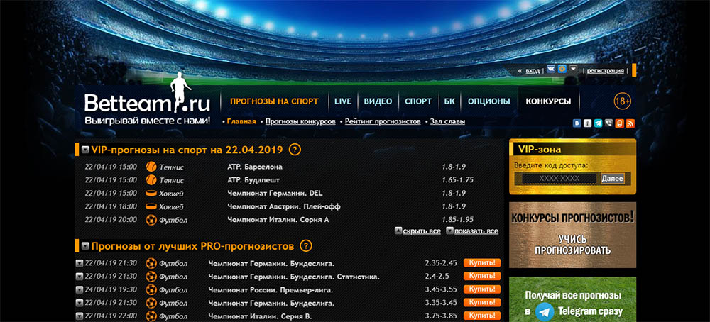 Внешний вид сайта betteam.ru