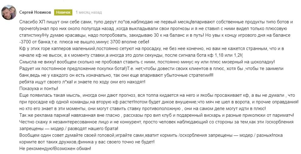 Отзывы hochuprognoz.ru