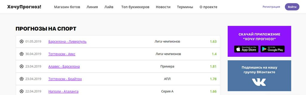Внешний вид сайта hochuprognoz.ru