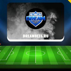 Отзывы о DreamBets.ru