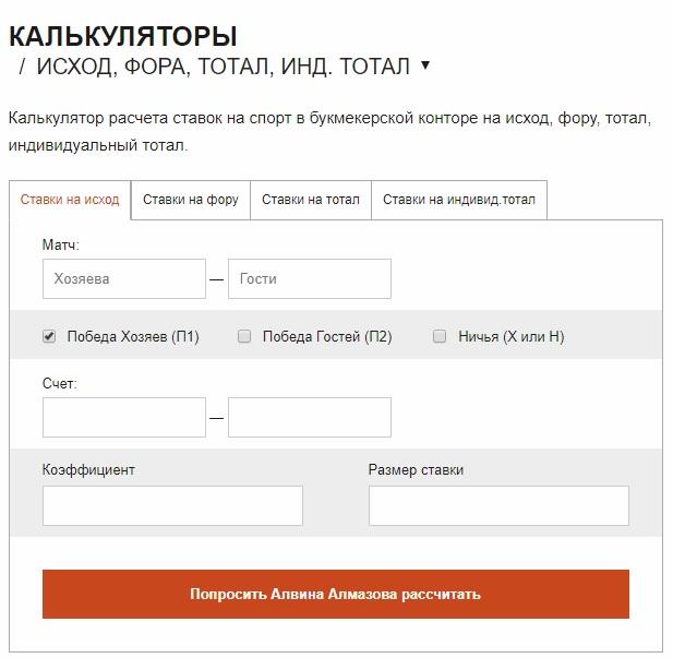 Калькулятор Алвин Алмазов