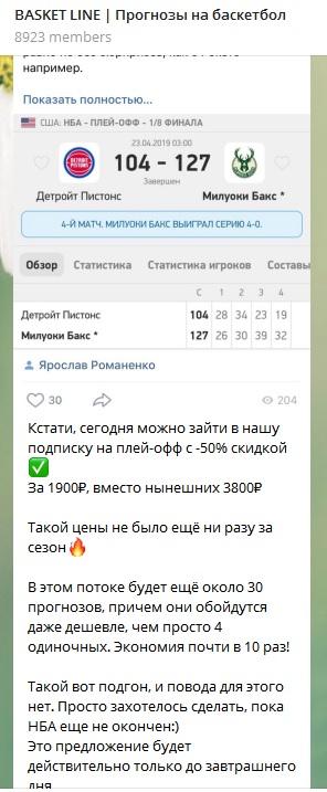 Телеграм канала Ярослава Романенко