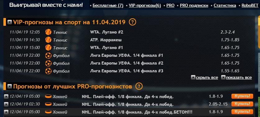 Покупка прогнозов betteam.ru